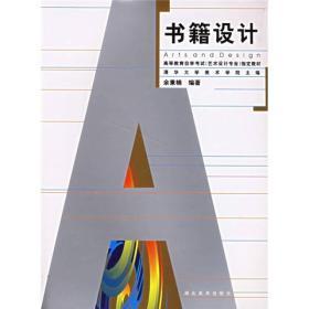 书籍设计 余秉楠 湖北美术出版社 9787539411866