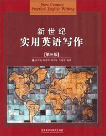 新世纪实用英语写作(第3版)