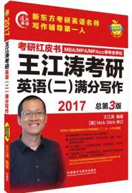 苹果英语考研红皮书:2017王江涛考研英语(二)满分写作