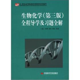 生物化学(第三版)全程导学及习题全解 9787511910165