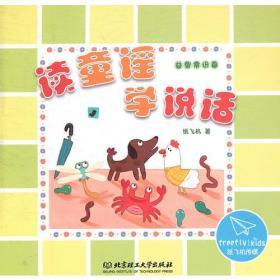 读童谣、学说话 益智常识篇 纸飞机 北京理工大学出版社 9787564043650