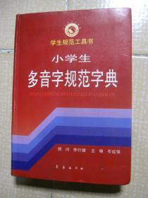 小学生多音字规范字典(精)