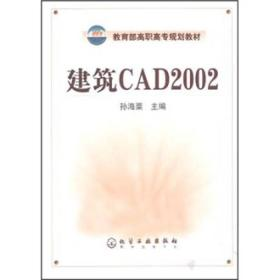 教育部高职高专规划教材:建筑CAD2002