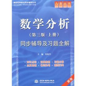 数学分析(第三版·上册)同步辅导及习题全解