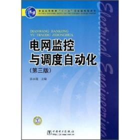 """电网监控与调度自动化(第3版)/普通高等教育""""十一五""""国家级规划教材"""