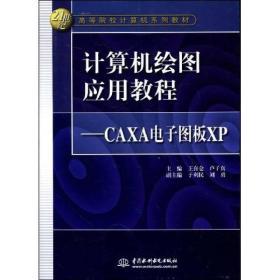 计算机绘图应用教程·CAXA电子图板XP/21世纪高等院校计算机系列教材