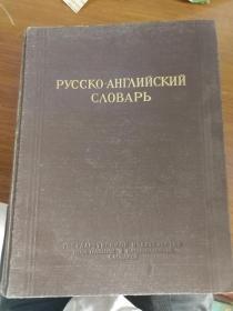 俄华大辞典 1953年影印【精装】