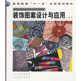装饰图案设计与应用(中国高等院校美术专业系列教材)
