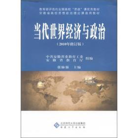 安徽省高校思想政治理论课通用教材:当代世界经济与政治(2010年修订版)