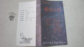 41-5节目单·五幕话剧·秦皇父子