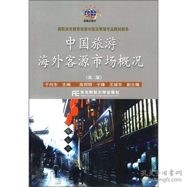 中国旅游海外客源市场概况(第2版)