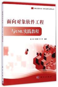 卓越工程师计划·软件工程专业系列丛书:面向对象软件工程与UML实践教程