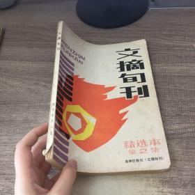 文摘旬刊精选本  第2集