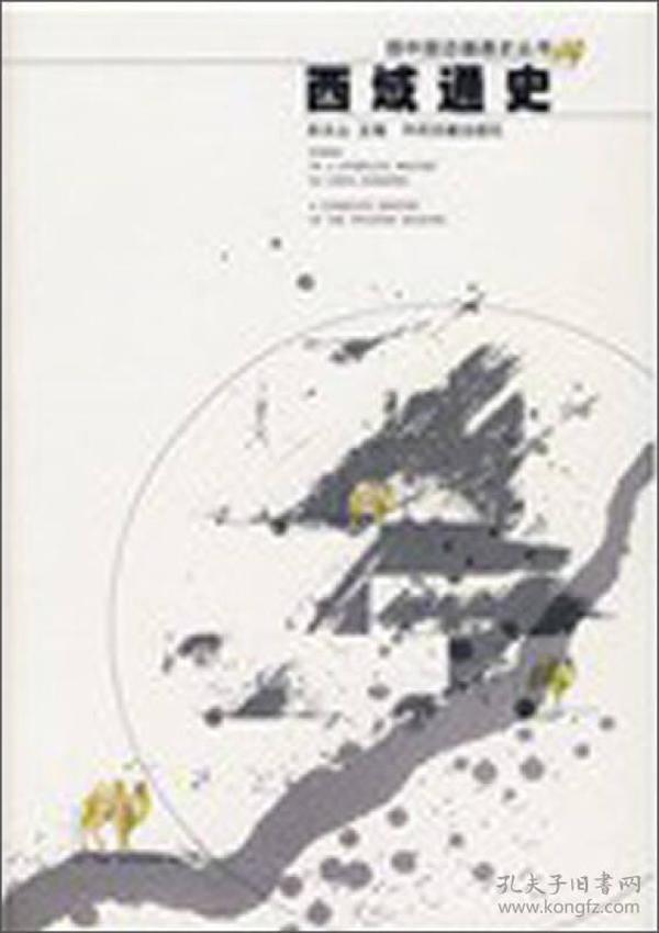西域通史:中国边疆通史丛书