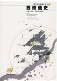 西域通史:中国边疆通史丛书 余太山  中州古籍出版社 9787534812668  精装硬壳