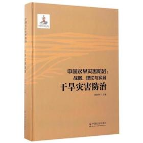 正版】中国水旱灾害防治战略 理论与实务 干旱灾害防治