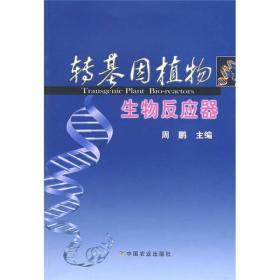 (可发货)转基因植物生物反应器