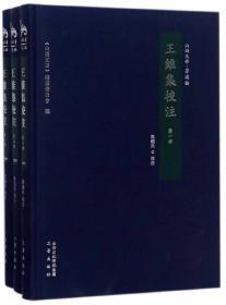 王维集校注(套装共3册)/山西文华