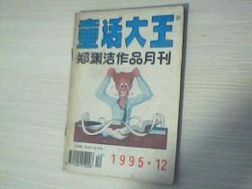 童话大王1995【12】b3