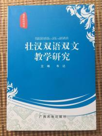 正版现货 壮汉双语双文教学研究 汉语 壮语 韦达 广西民族出版社
