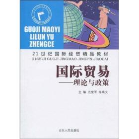 21世纪国际经贸精品教材·国际贸易:理论与政策