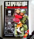世界军事2008年第7期