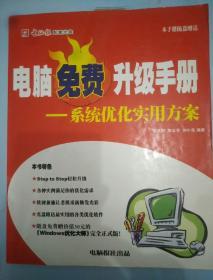 电脑免费升级手册--系统优化实用方案