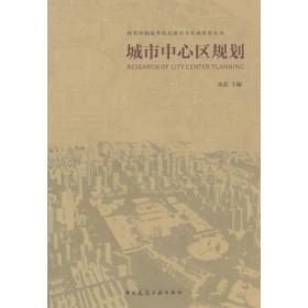 当天发货,秒回复咨询二手城市中心区规划 沈磊 中国建筑工业出版社 9787112158287如图片不符的请以标题和isbn为准。