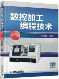 数控加工编程技术(第2版)