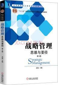 正版二手战略管理思维与要径-第三3版黄旭机械工业出版社9787111511410