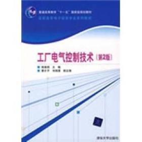 工厂电气控制技术(第2版)