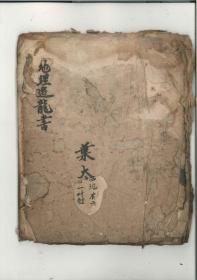 稀见风水手钞秘本 《地理追龙图解》  一册全 ,全书收录各种风水秘图130多种   。