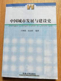 高等学校城市规划专业系列教材:中国城市发展与建设史