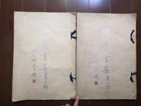 少见 民国二十年《何香凝画集》第一辑 第二辑 柳亚子题跋