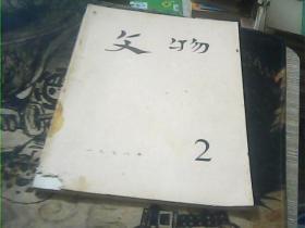 文物(1978年 第2期)