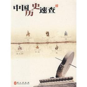 中国历史速查