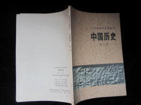 (云南省初中试用课本) 中国历史 第一,二册   两本合售