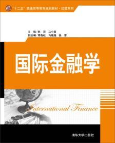 二手国际金融学韩萍清华大学出版社9787302386049