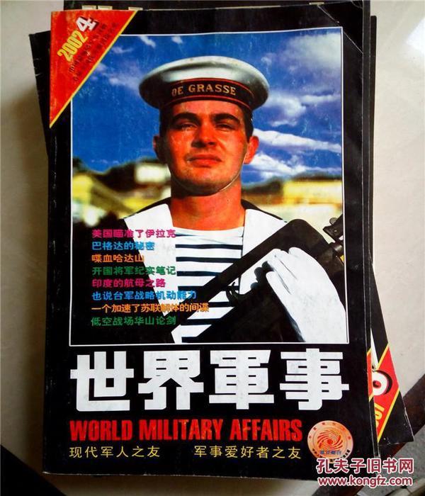 世界军事2002年第4期