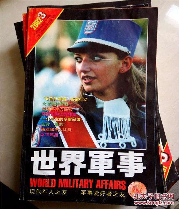 世界军事2002年第3期