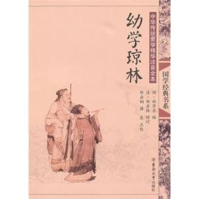 中国传统文化经典书系·中国传统蒙学精华注音全本:幼学琼林