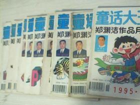 童话大王1995【1.2.3.5.6.7.8.9.10.11.12】b3