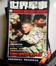 世界军事2008年第5期