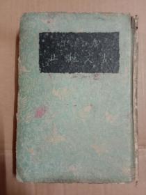 广注语译古文观止【全一册】1938年