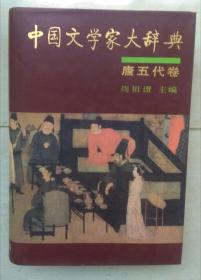 中国文学家大辞典 (精)唐五代卷