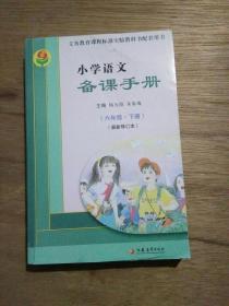 小学语文备课手册(六年级 下册)(最新修订本)