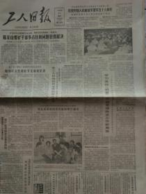 《工人日报》1983年7月31日
