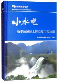小水电功率预测技术研究及工程应用