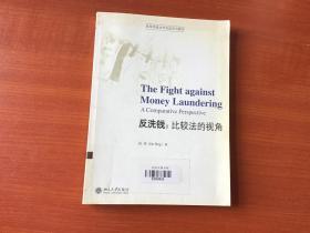 高等学校法学双语系列教材反洗钱:比较法的视角