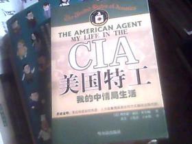 CIA美国特工——我的中情局生活